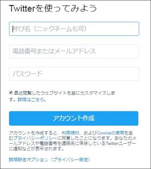 Twitter(ツイッター)の始め方!魅せるアカウントの作成方法も動画で2