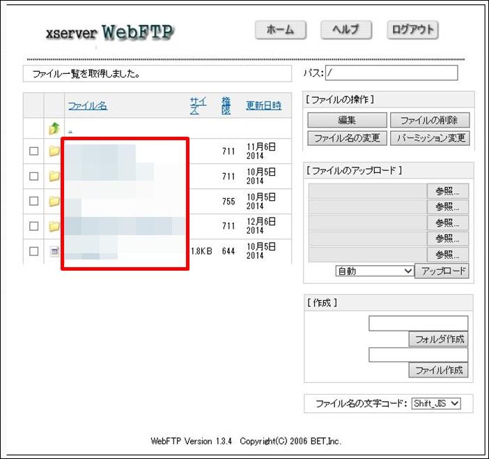 ウェブマスターツールの登録方法!ファイルアップロードのやり方も(動画)5