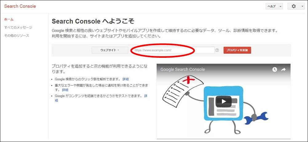 ウェブマスターツールの登録方法!ファイルアップロードのやり方も(動画)1