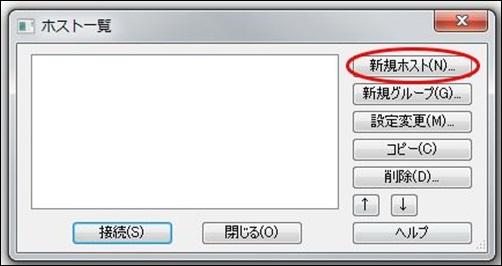 ffftp(FTPソフト)の仕組みと設定方法!基本的な使い方とバックアップ法も6