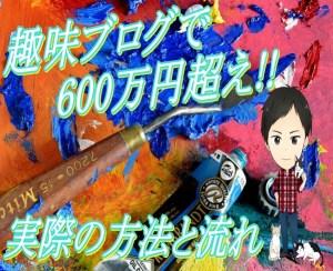 龍市が趣味ブログで600万円稼いだ実際の方法と流れを暴露!稼ぐポイントはたった1つ!