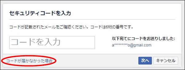 facebookのメールアドレスもパスワードも忘れたときのログイン方法!4