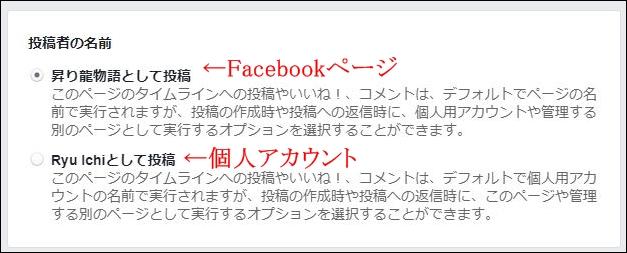 facebookページ(ビジネス用)の作り方!匿名でも個人アカウントや管理者がばれる設定が?5