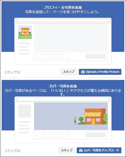 facebookページ(ビジネス用)の作り方!匿名でも個人アカウントや管理者がばれる設定が?4