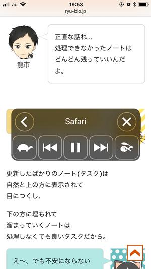 iPhoneの『電子書籍×音声読み上げ×録音=倍速再生動画』がヤバ過ぎる!2