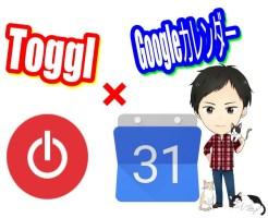 togglとgoogleカレンダーとEvernoteの連携方法!自動同期のやり方を実況解説!