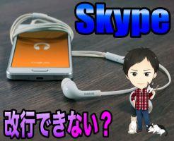 skype2018のエンターだけで改行する設定方法!【Windows・Mac対応】