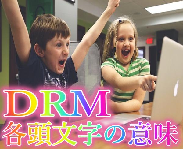 ダイレクトレスポンスマーケティング(DRM)の各単語の意味!集客・教育・販売の意味も