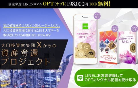 BTCシグナルLINE配信システムOPT(大沢麗子)は詐欺?本当に稼げるの?口コミ・評判を徹底レビュー!1