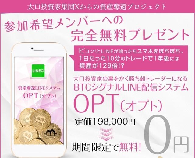 BTCシグナルLINE配信システムOPT(大沢麗子)は詐欺?本当に稼げるの?口コミ・評判を徹底レビュー!2