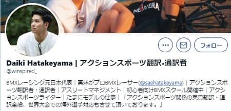 畠山大樹はアクションスポーツ通訳者兼ライター