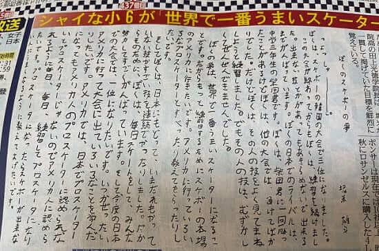 堀米雄斗が小学6年生の時に書いた夢。
