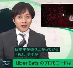 ウーバーイーツあの人クーポンのアナウンサーは山田泰三