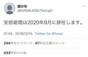 國分玲が安倍晋三元総理の辞任時期を的中