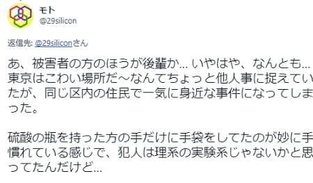 花森弘卓は理系学部出身の可能性