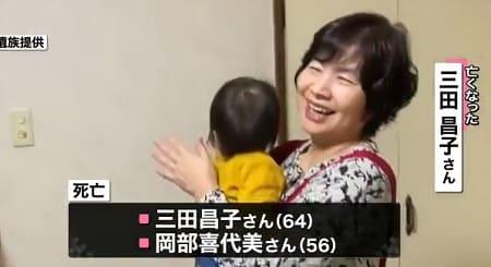 三田昌子さん