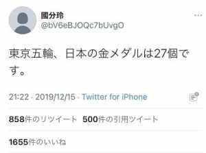 國分玲が日本の東京五輪の金メダル数を的中