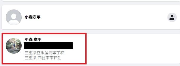 小森章平のFacebookアカウント
