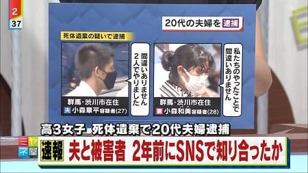 鷲野花夏さんと小森章平が2年前にSNSで知り合う