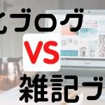 特化ブログ VS 雑記ブログ
