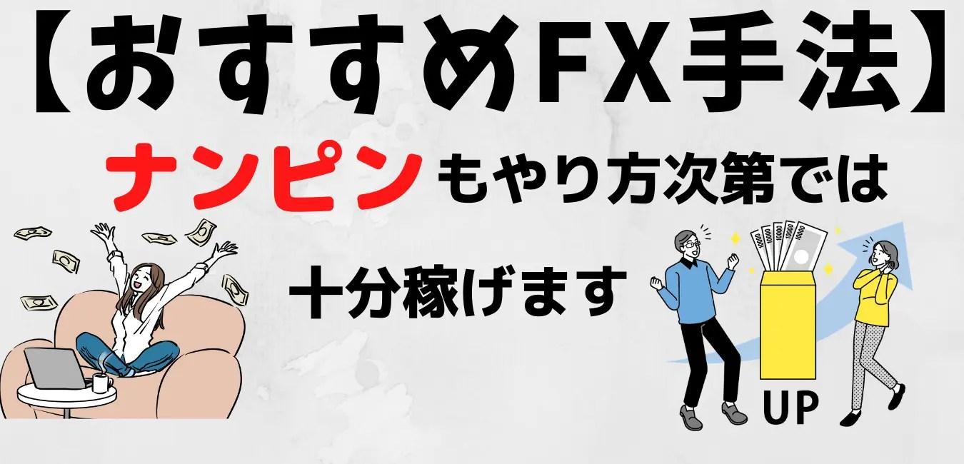 【おすすめFX手法】ナンピン