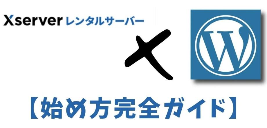 【始め方完全ガイド】
