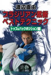 DVD 渡辺直由 ブラジリアン柔術ベストテクニック トップ&バックポジション篇