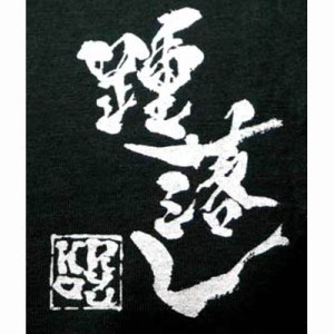 rr-t-waza-adk-sumi-frontprint