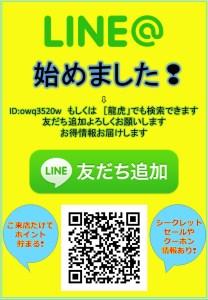 ryuko-line-flyer