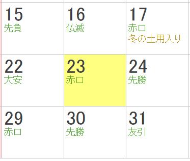 2018年1月23日