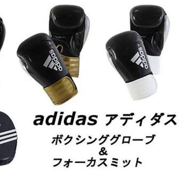 adidas アディダスボクシンググローブ & フォーカスミット龍虎MMA  www.ryukomma.com#ボクシンググローブ #フォーカスミット #ハンドミット #focusmit #adidas #アディダス #龍虎mmaショップ #ryukomma