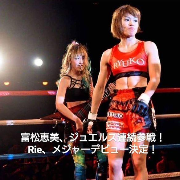 富松恵美、JEWELSに連続参戦!