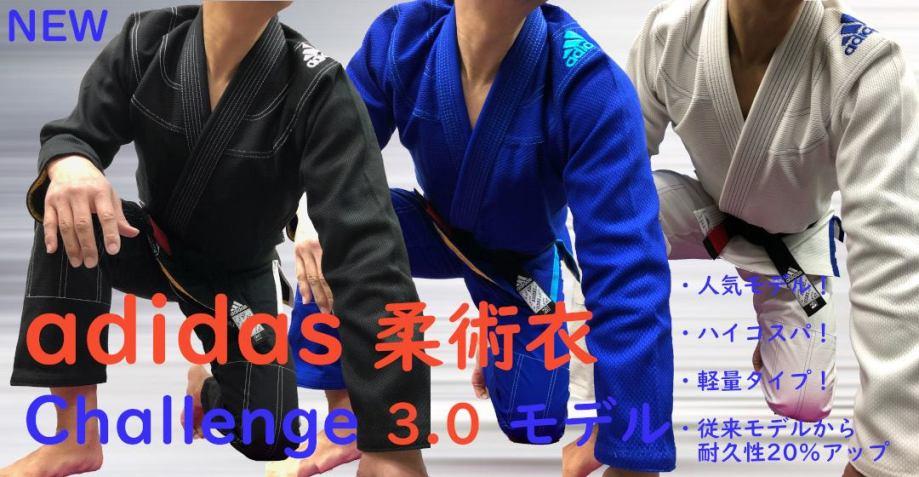 adidas 柔術衣 Challenge 3.0 Model