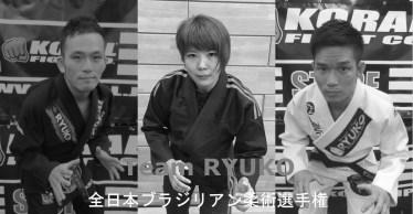 [柔術・試合]全日本ブラジリアン柔術選手権