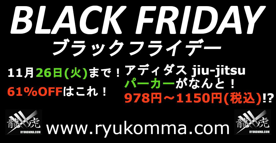 スーパーセール61%オフ 龍虎MMA