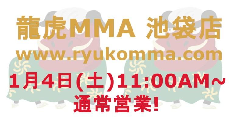 2020年1月4日土曜日 龍虎MMA