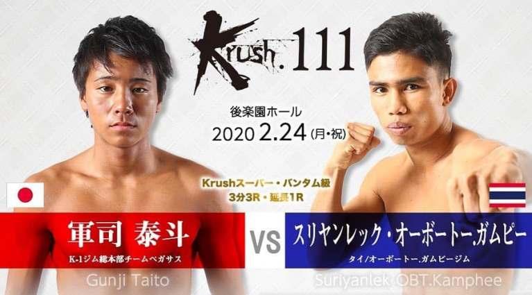 軍司泰斗 Krush111 チーム龍虎