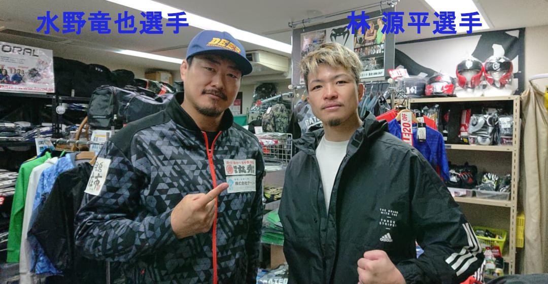 林源平選手 水野竜也選手 龍虎MMA