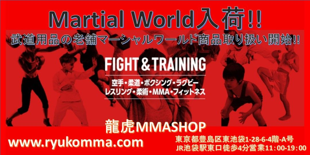 Martial World 龍虎MMA 空手着