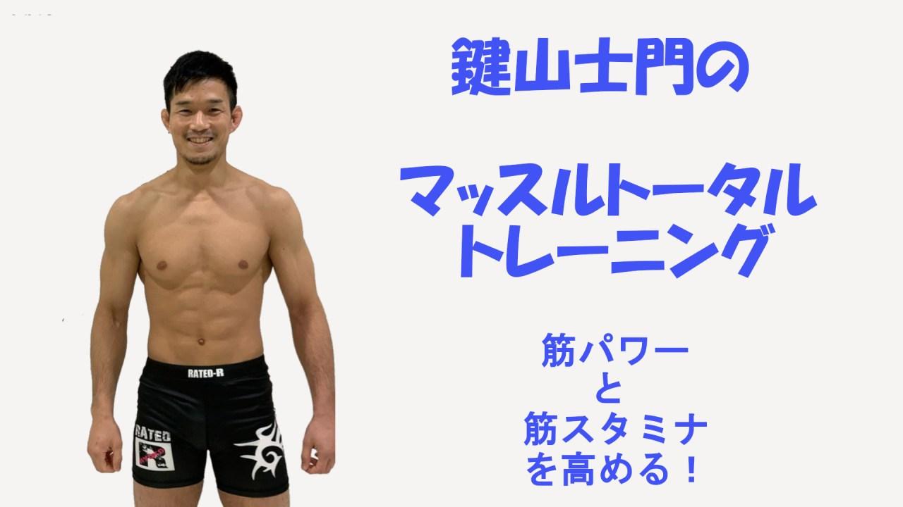 鍵山士門 龍虎MMA