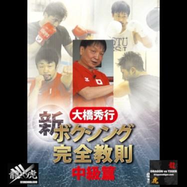 大橋秀行 新ボクシング完全教則DVD 中級篇