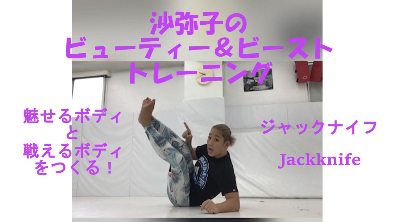 沙弥子 トレーニング ジャックナイフ
