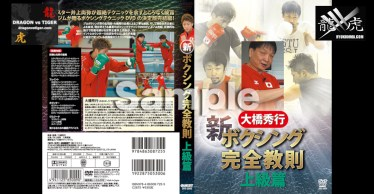 井上尚弥 Naoya Inoue ボクシング