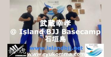 武蔵幸孝 Island BJJ Basecamp Ishigaki