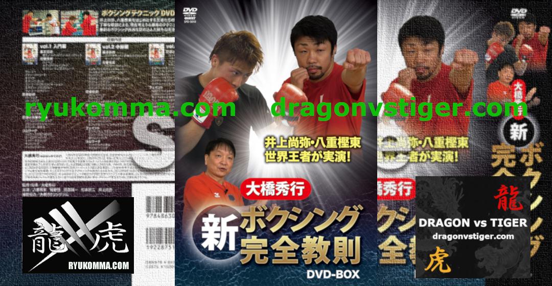ボクシングテクニック 大橋 井上尚弥