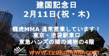 建国記念日 龍虎MMA 池袋 通常営業