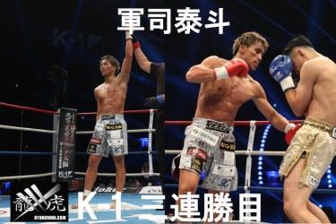 軍司泰斗 K-1三連勝目