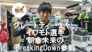 BreakingDown イワモト選手