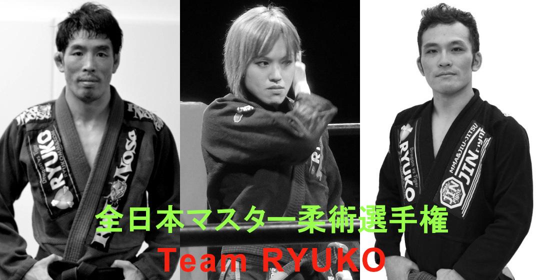 全日本マスター Team RYUKO