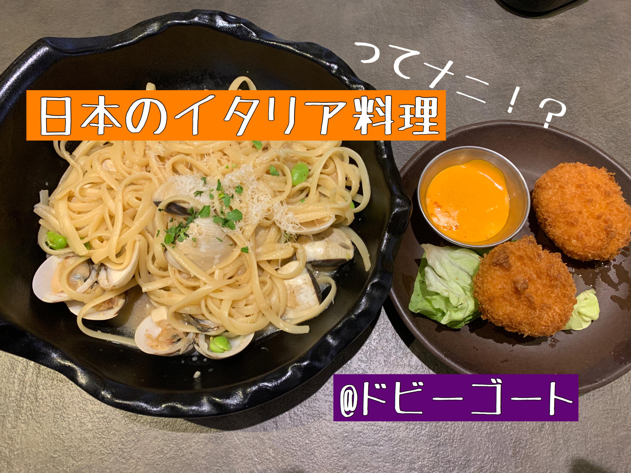 オーチャード 日本食